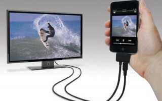 Как подключить телефон к телевизору через hdmi