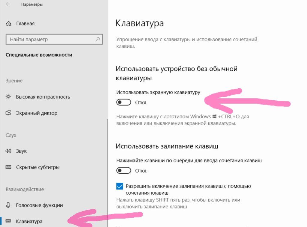Запуск экранной клавиатуры в Windows 10