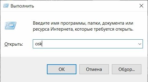 Запуск виртуальной клавиатуры с помощью команды osk