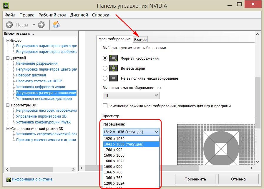 уменьшение масштаба экраначерез приложение для видеокарты
